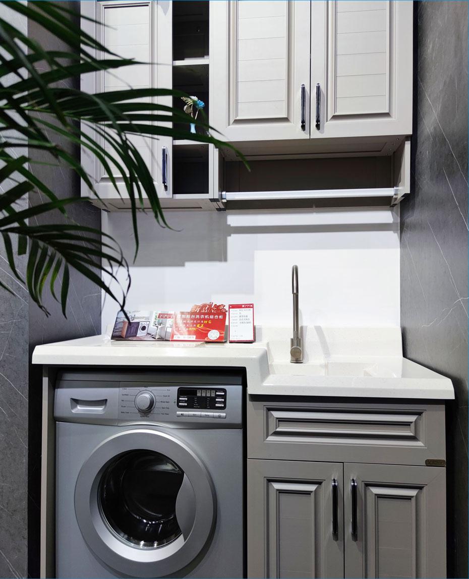 洗依世家阳台洗衣柜